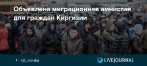Как устраивают на работу в москве граждан кыргызстана