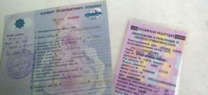Регистрация автомобиля без птс