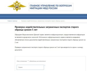 Мвд рф проверка по списку недействительных российских паспортов
