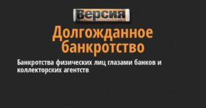 Ао славянка банкротство последние новости