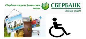 Можно ли взять кредит инвалиду 1 группы