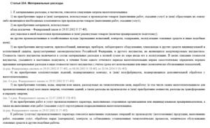Статья 254 нк рф 2017
