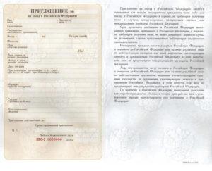Образец приглашения для визы в эстонию от физического лица
