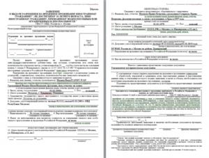 Образец заполнения заявления на рвп по браку 2017 года