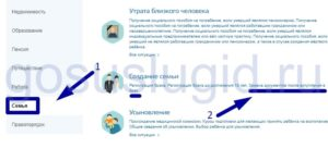 Замена пенсионного удостоверения при смене фамилии через госуслуги пошагово