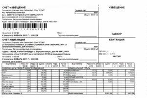 Как узнать лицевой счет за квартплату по адресу рязань