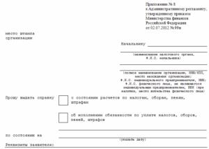 Образец заявления в налоговую на акт сверки расчетов