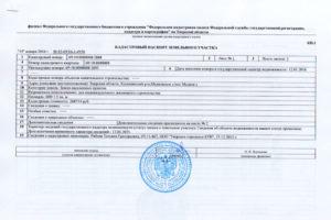 Какие документы нужны для оформления кадастровый паспорт на газопровод