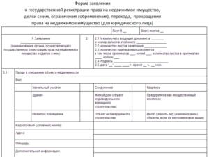 Приостановка государственной регистрации права собственности