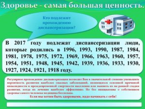 Бесплатная диспансеризация в 2017 году какие года рождения