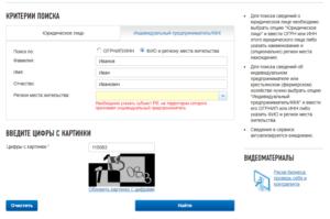 Поиск ип по фамилии на сайте налоговой