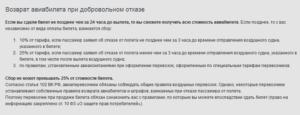 Саратовские авиалинии возврат денег за невозвратные билеты