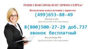 Бесплатная консультация нотариуса по телефону круглосуточно в москве бесплатно