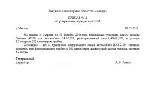 Служебная записка о компенсации расходов на гсм