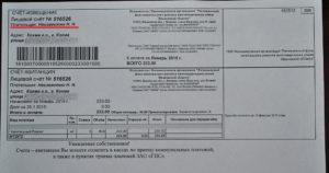 Лицевой счет плательщика жкх по адресу если нет квитанции