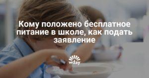Кому в москве положего льготное питание школе