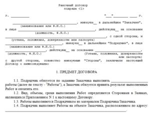 Пример договора с блогером