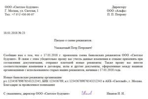 Письмо о смене реквизитов организации образец