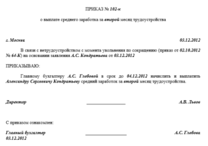 Образец заявления на получение пособия за второй месяц при сокращении