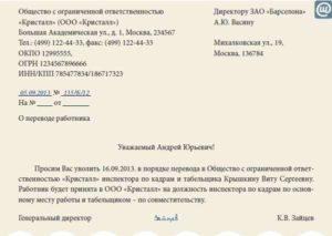 Письмо об увольнение в порядке перевода как оформлять согласие