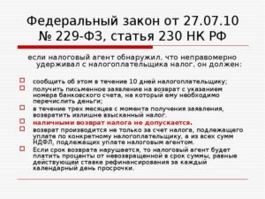 Применение статьи 230 нк рф