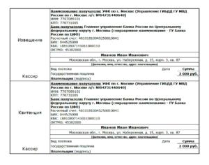 Сколько стоит госпошлина на получение прав в гибдд омска