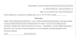 Как написать заявление в полицию о потере паспорта