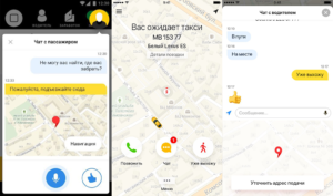 Комментарии водителям яндекс такси читать