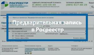 Росреестр по московской области предварительная запись