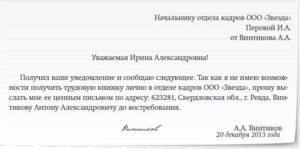 Заявление об отправки трудовой книжки по почте
