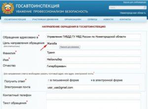 Написать жалобу в гибдд московской области