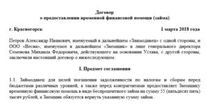 Перевод договора безвозмездной финансовой помощи в договор займа