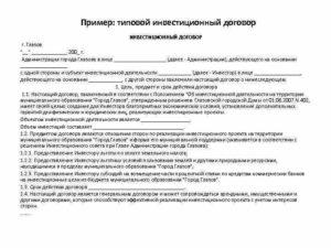 Образец инвестиционный договор между физическим и юридическим лицом