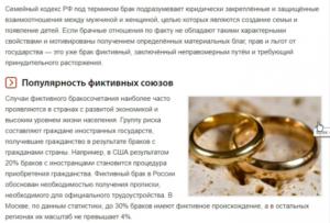 Сколько стоит вмоскве фиктивный брак с пропиской