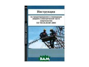 Инструкция по предотвращению и ликвидации аварий в электроустановках