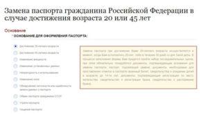 Паспортный стол курск железнодорожный округ документы на замену паспорта