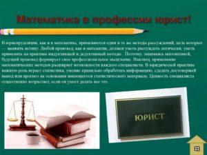 Роль математики в профессии юрист