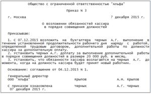 Приказ о возложении обязанностей кассира на главного бухгалтера без совмещения