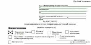 Потерялась посылка на почте россии что делать