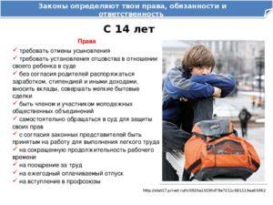 Права и обязанности подростка 14 лет закон