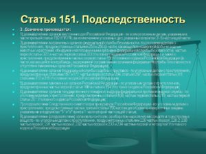 128 1 ук рф подследственность