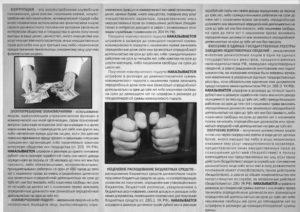Предложение взятки должностному лицу наказание