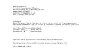 Справка о доходах в свободной форме образец от ип для сотрудника