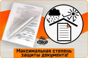 Закон о ламинированных документах