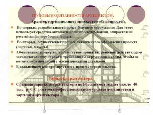 Ведущий архитектор проекта должностная инструкция