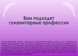 Профессии для девушек гуманитариев