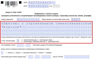 Заявление о зачете платежей форма кндр 1150057 образец заполнения