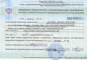 Омс для белорусов с временной регистрацией где получить
