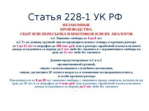 Изменения по ст 228 ч2 2017год