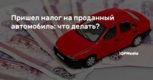 Что делать если не приходит налог на машину несколько лет